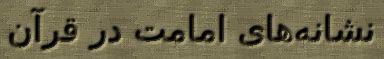 برخی نشانه های امامت در قرآن